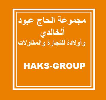 مجموعة الحاج عبود الخالدي واولادة للتجارة و المقاولات